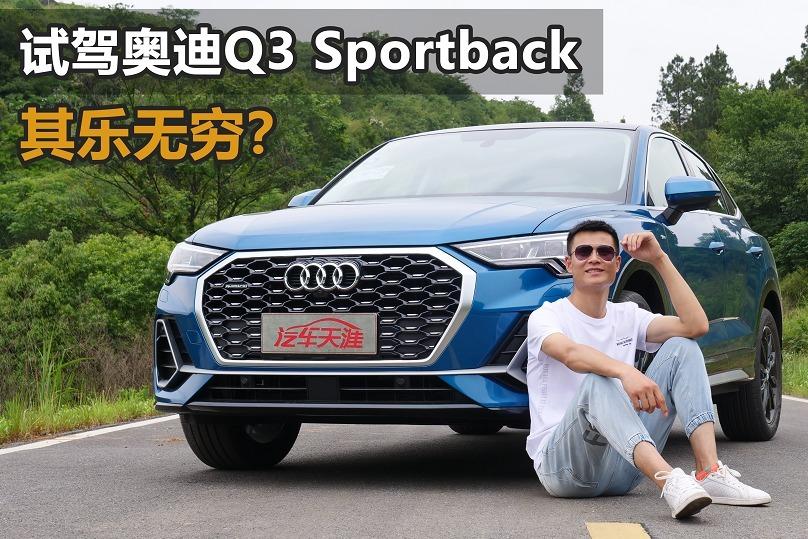 """试驾奥迪Q3 sportback:2.0T高功率+Quattro四驱,""""其乐无穷""""?"""