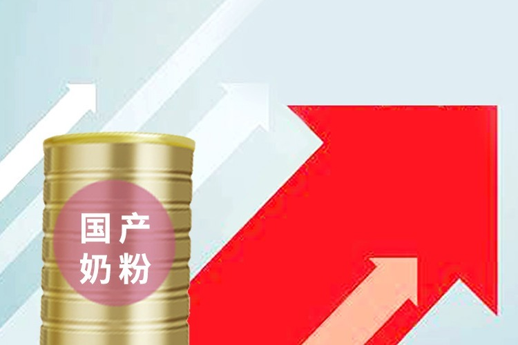 国产奶粉翻身仗,从股价飙升开始
