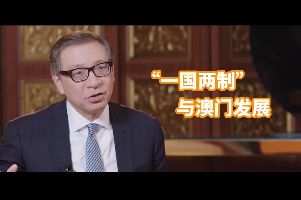 """吕耀东谈""""一国两制""""与澳门发展"""