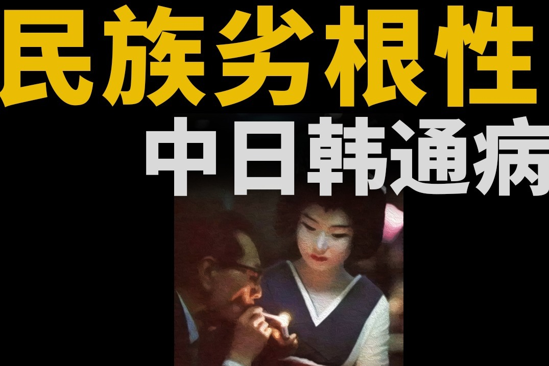 中国人劣根性的说法其实是这国人先跪着发明的 并带坏了整个东亚