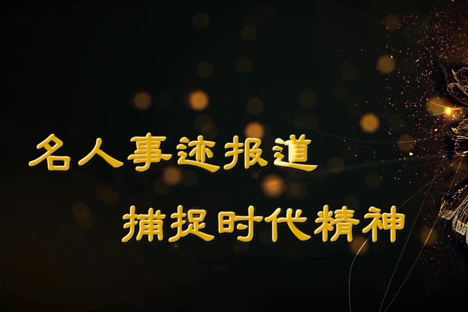 名人访谈 —— 海外杰出华人王家明