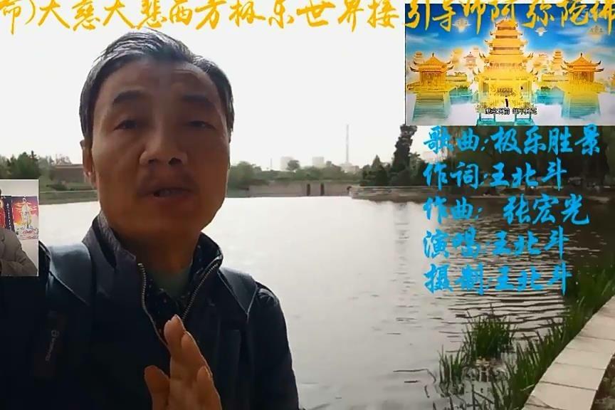王北斗依《美人吟》自编自唱《极乐胜景》佛教歌曲