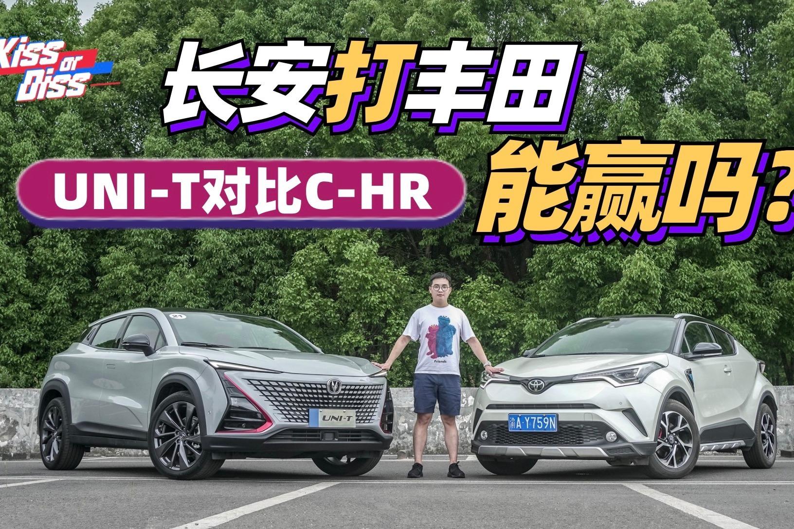 长安UNI-T对比丰田C-HR:正面硬刚合资车,中国品牌站起来了?