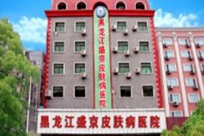 哈尔滨盛京白癜风医院:徐春雨参加全国白癜风学术大会