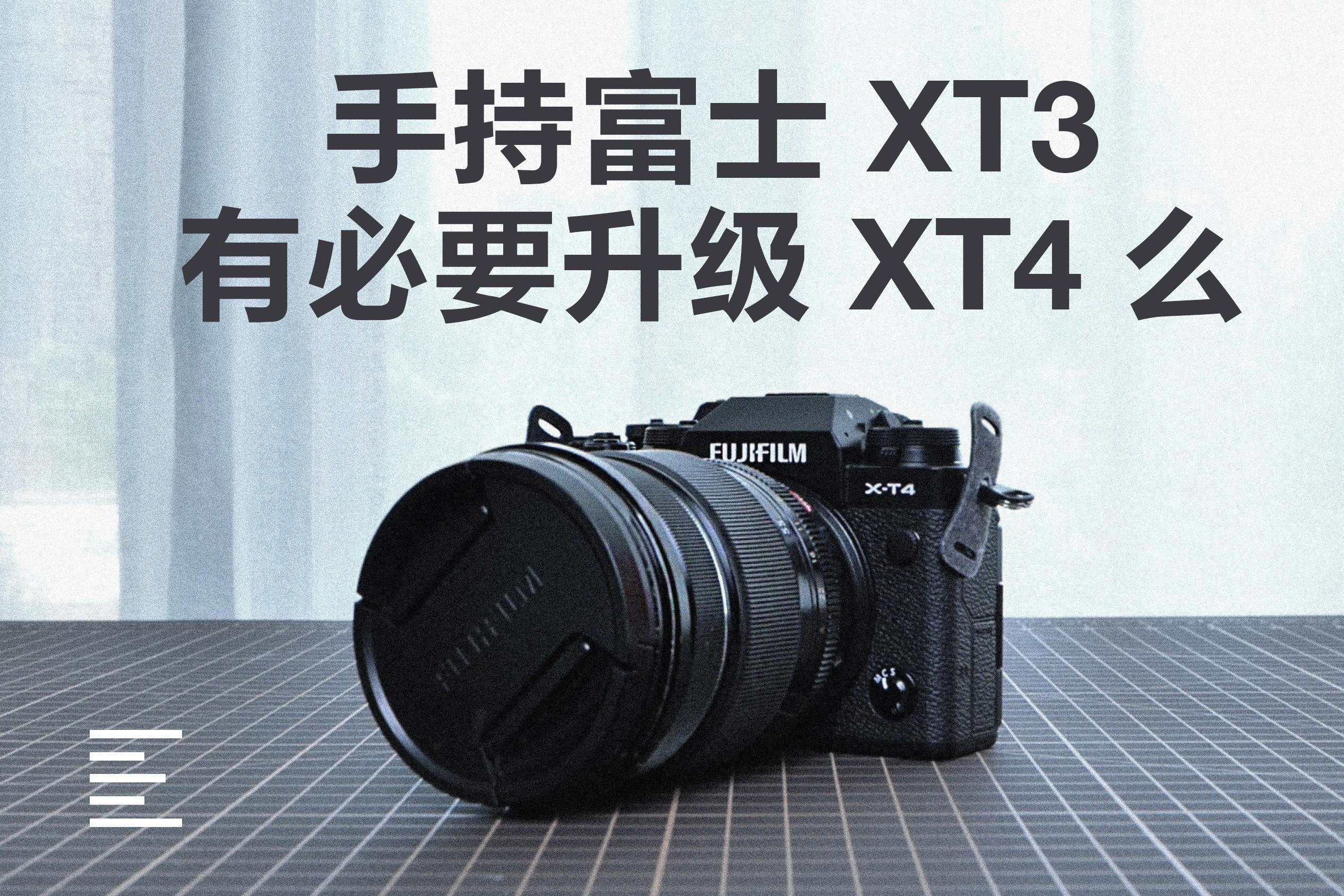 富士X-T4 能否让我放下手中的X-T3? | 凰家评测