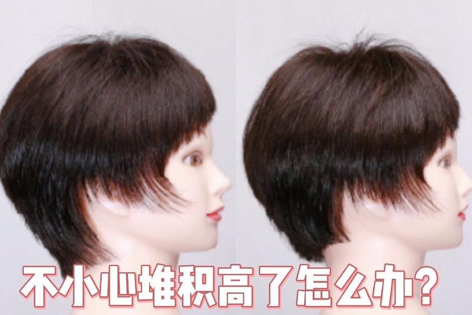 剪短发不小心堆积高了怎么办?