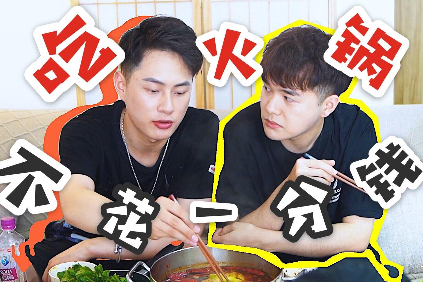吃火锅不花一分钱,有朋友就够了!