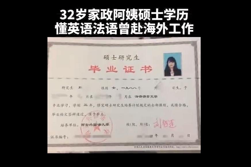 双语女硕士做保姆月薪两万以上:做家政就是出于兴趣