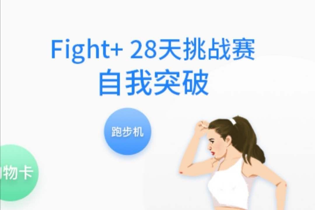 汇富康达FIGHT+28天挑战赛 DAY9 Insanity