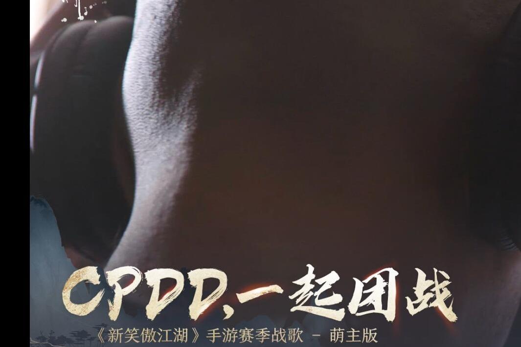腾格尔翻唱歌曲《CPDD,一起团战》上线!手动@小团团&PDD!