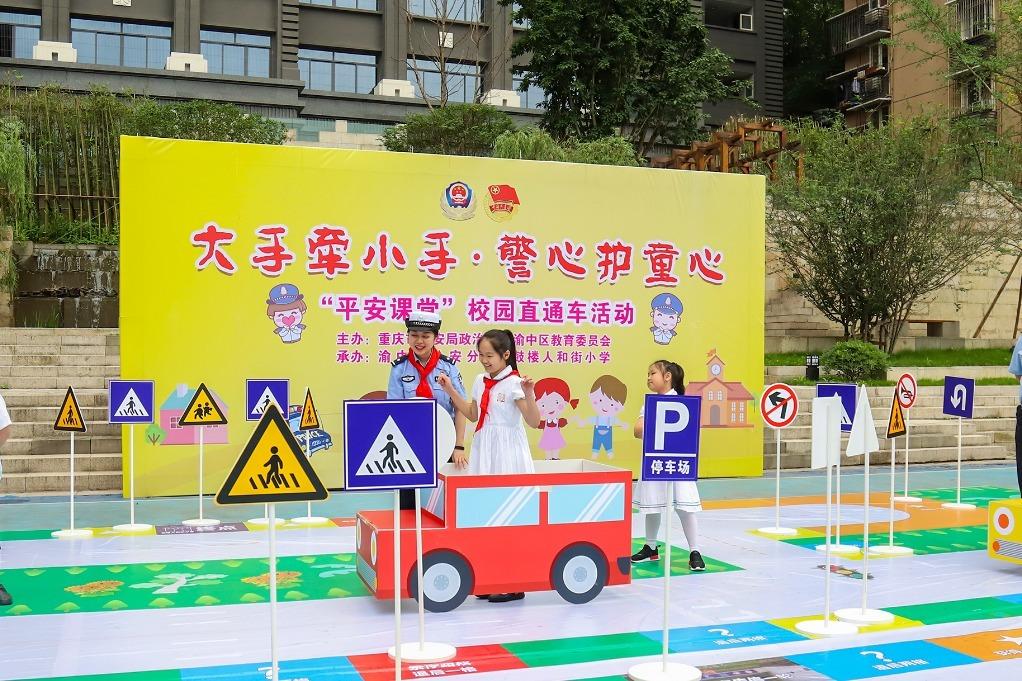 """重庆警方""""平安课堂""""校园直通车走进鼓楼街人和小学(视频)"""