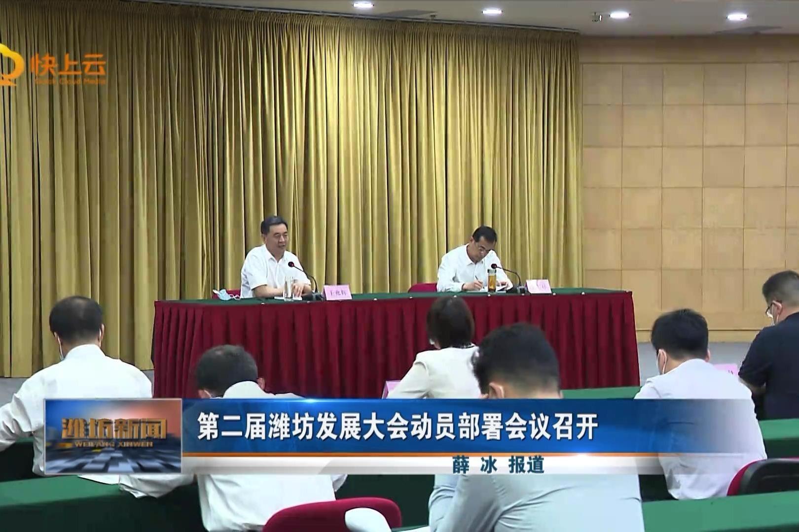 第二届潍坊发展大会动员部署会议召开