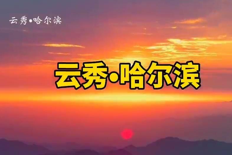 """""""云秀·哈尔滨"""" 城市主题系列宣传活动正式启动"""