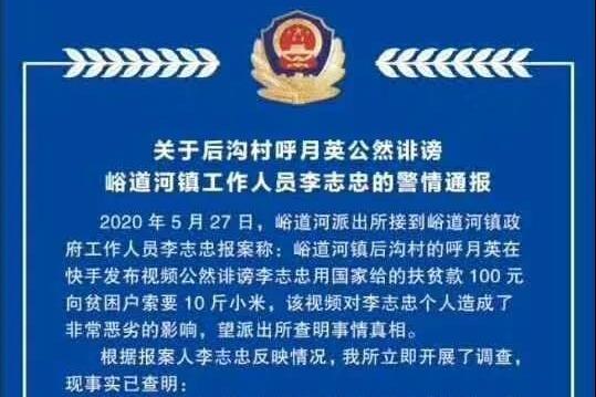汾阳:后沟村呼月英公然诽谤峪道河镇工作人员李志忠的警情通报