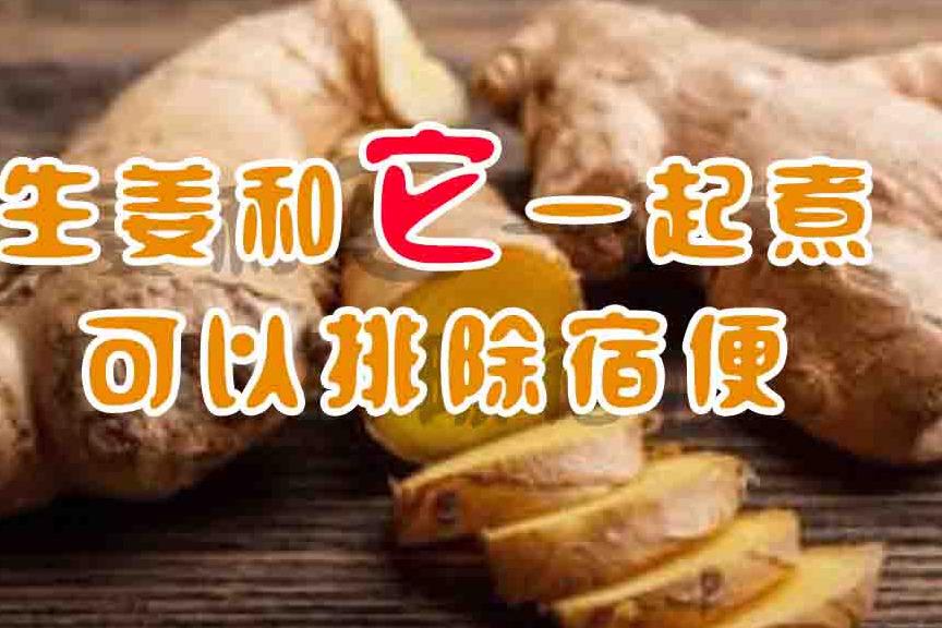 生姜和它一起煮,可以排除宿便,气色红润,帮助减肥