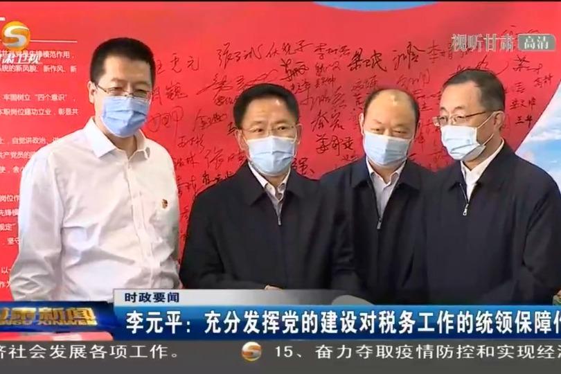 李元平:充分发挥党的建设对税务工作的统领保障作用