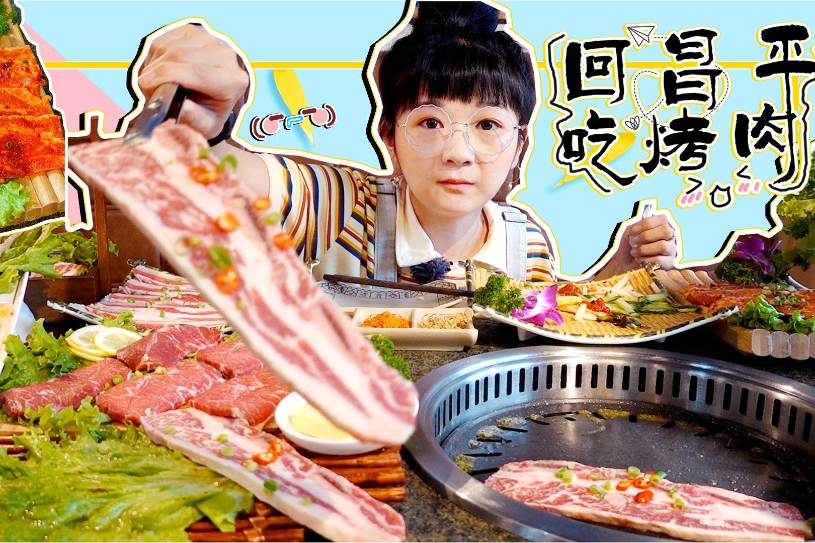 【小猪猪特能吃】大美昌平的烤肉店~整条大鱿鱼、五花肉卷生菜!