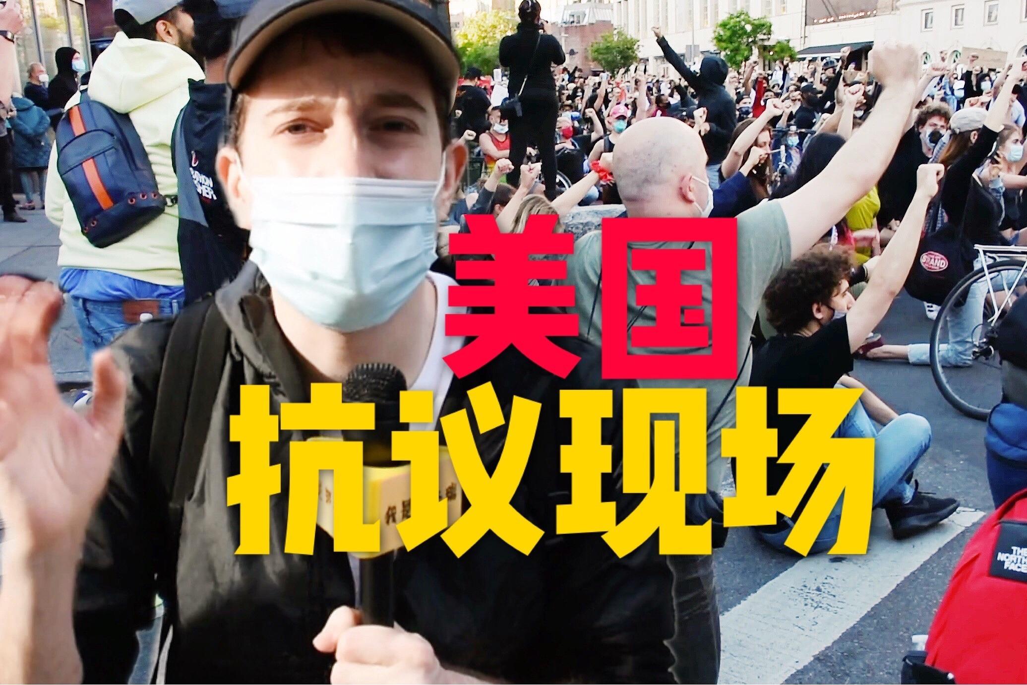 实拍美国抗议现场,街访纽约示威者!