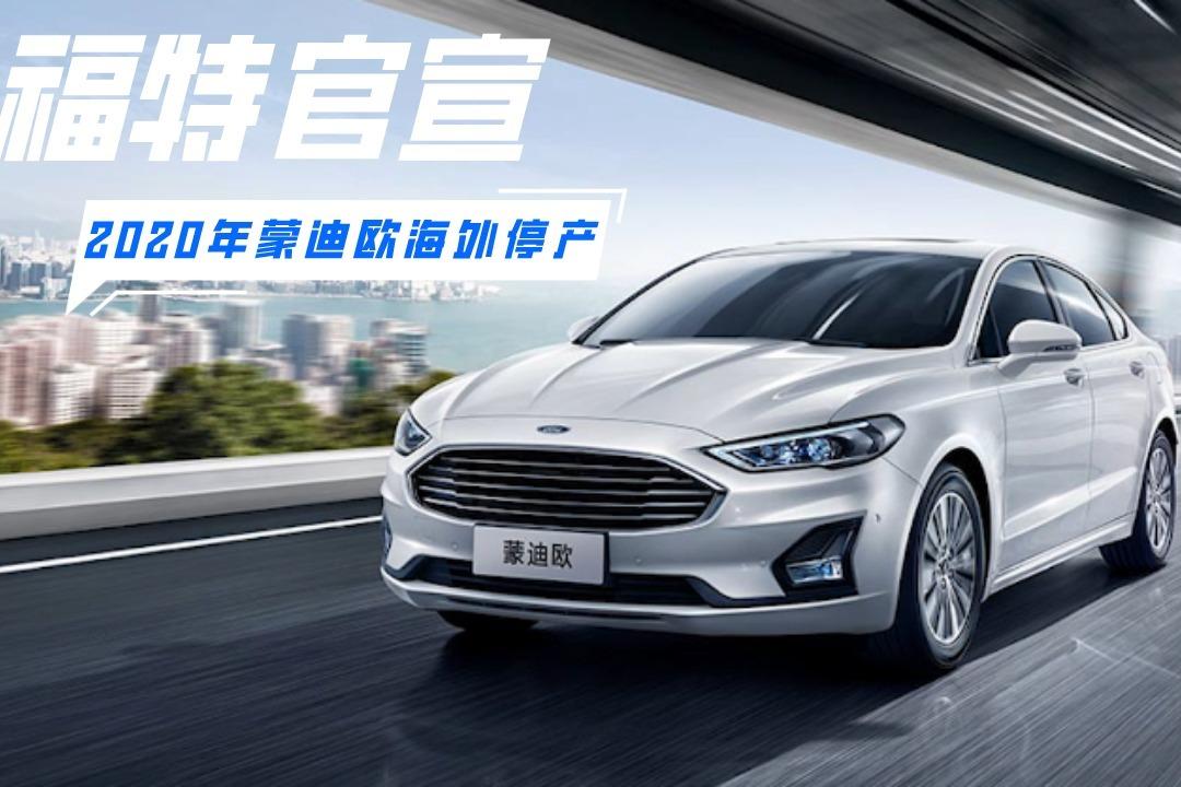 福特官宣:2020年蒙迪欧海外停产!或将成为中国特供车?