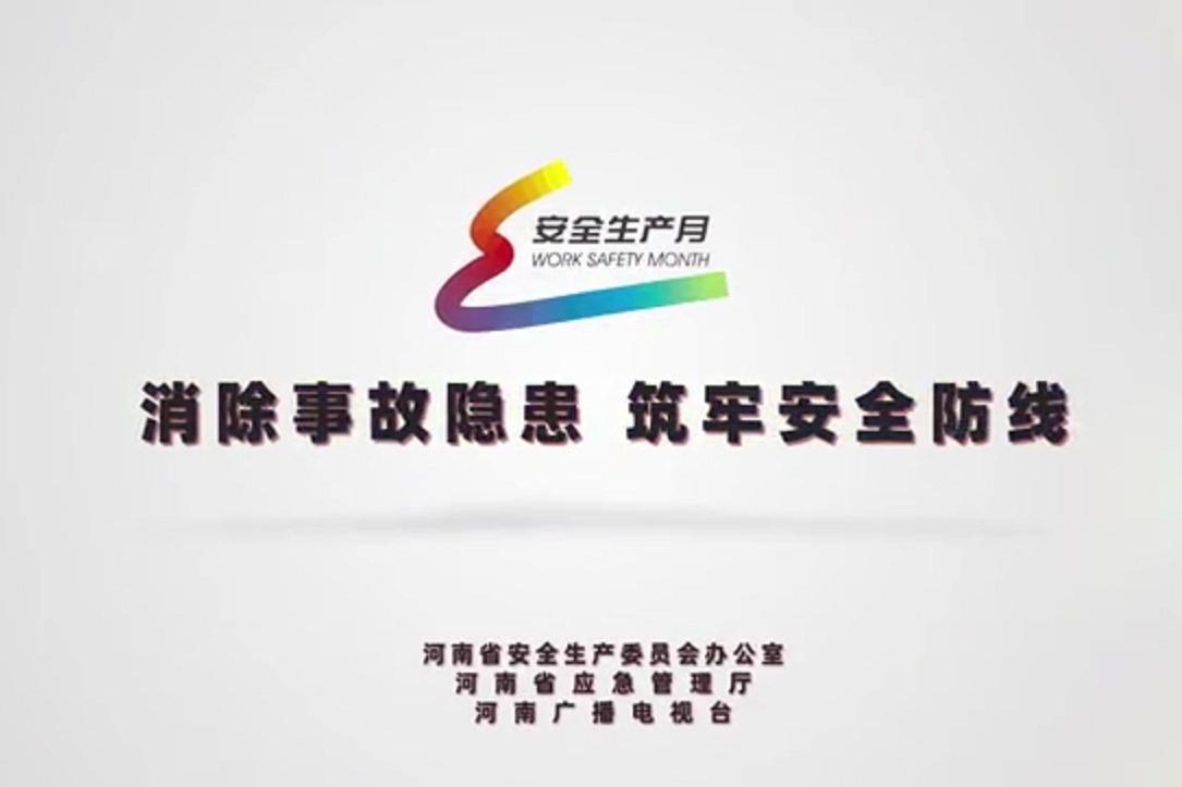 河南省应急管理厅安全生产月宣传片:消除事故隐患,筑牢安全防线