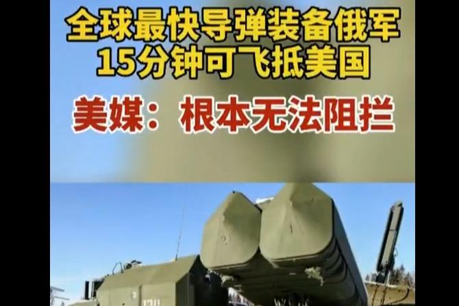 俄军导弹全球最快15分钟可达美国!美媒:根本无法阻拦!