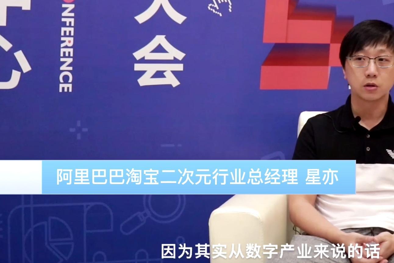 凤凰网四川专访阿里巴巴淘宝二次元行业总经理星亦