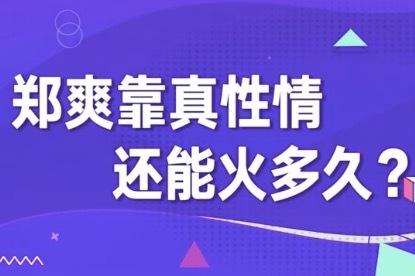 """""""人间火药桶""""郑爽,靠真性情还能火多久?"""