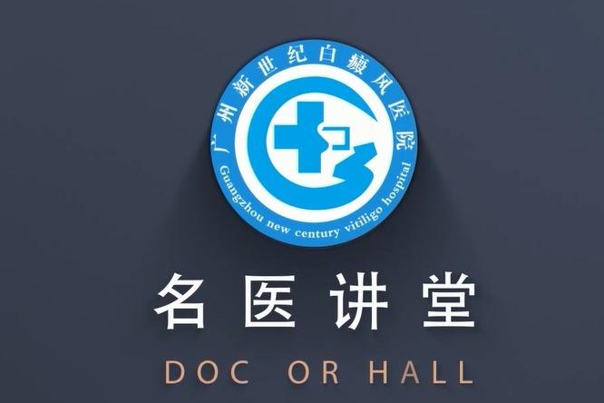 儿童白癜风的治疗周期需要多长时间?广东广州新世纪白癜风医院