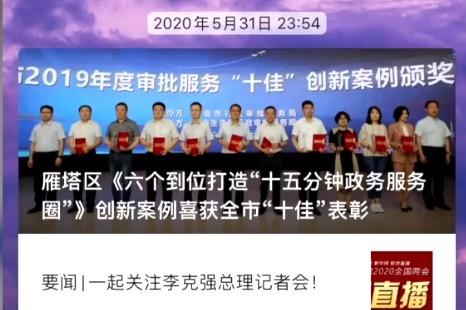 """雁塔区在全省率先开发了区县级电子""""政务地图"""""""