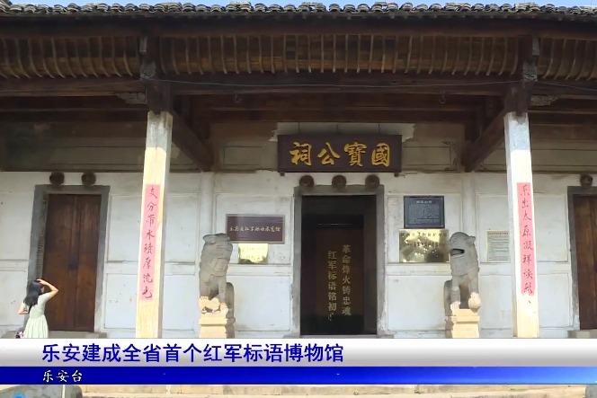 乐安建成全省首个红军标语博物馆