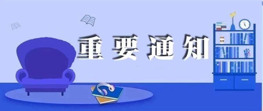 2020南平建阳区春季教师资格认定通告
