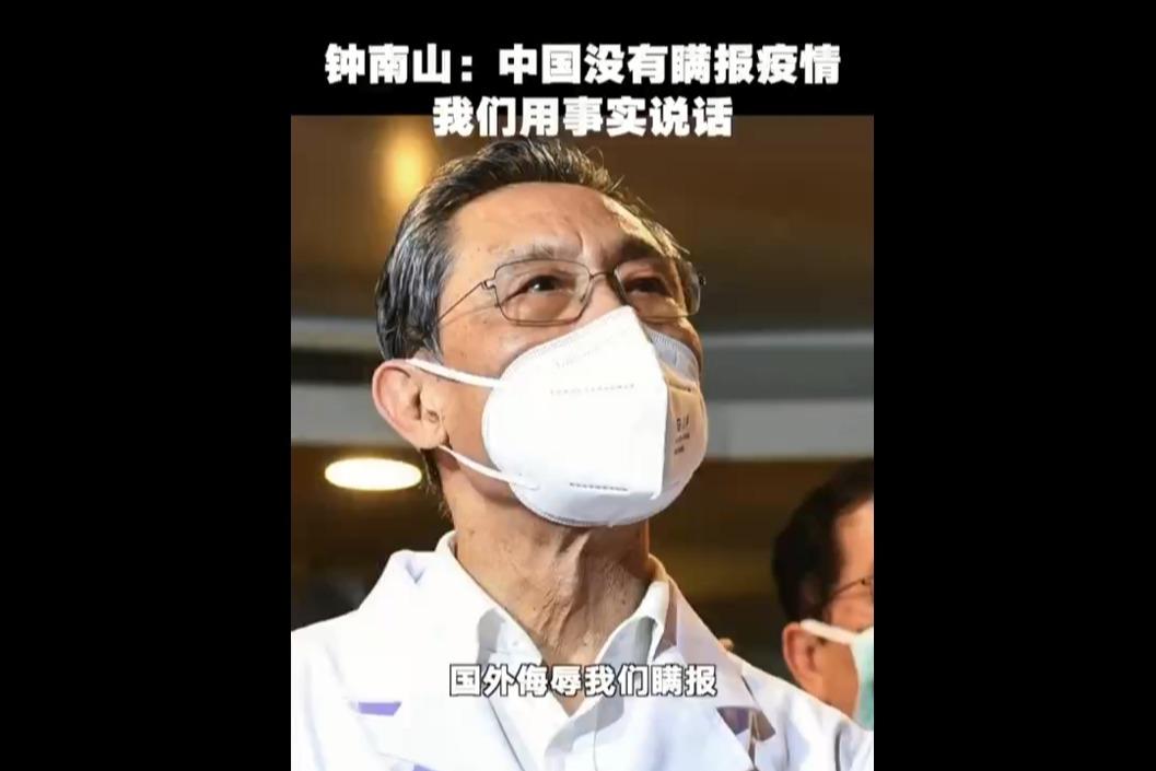 """事实胜于雄辩!钟南山霸气回应""""瞒报"""":不需要解释"""