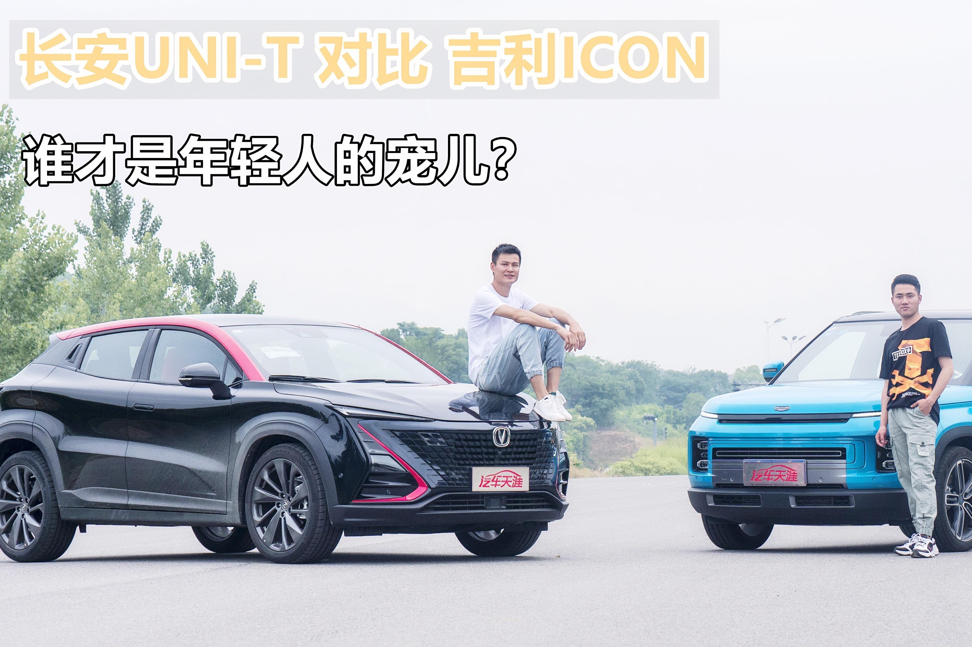 都代表国产车的新高度 长安UNI-T、吉利ICON谁更值得买