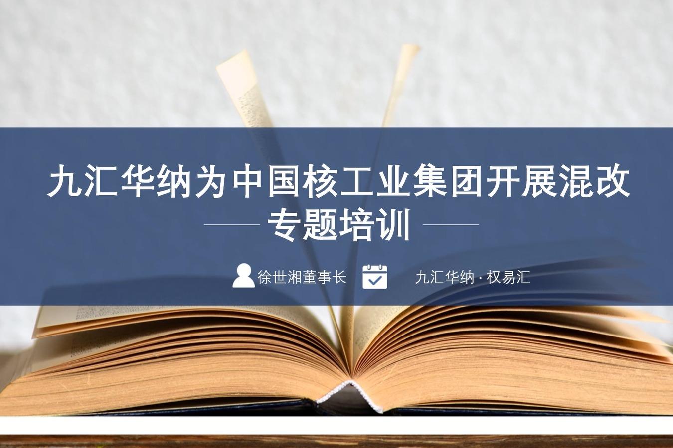 九汇华纳为中国核工业集团开展混改专题培训