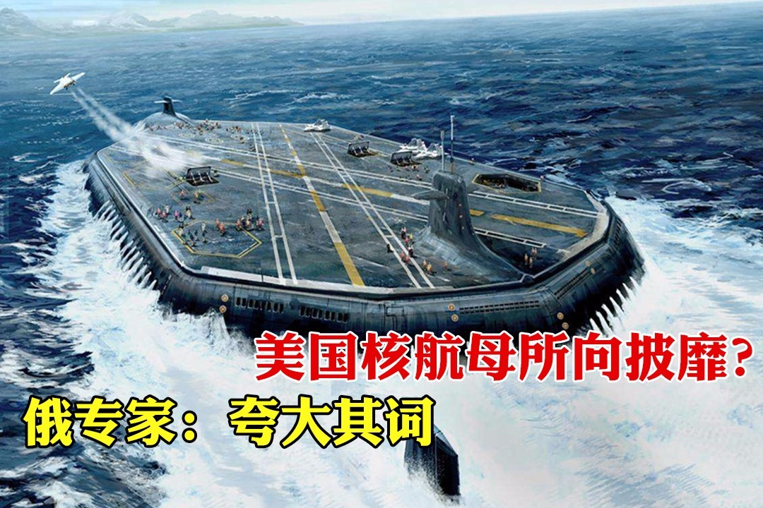 11艘核动力航母威压下,谁能与美海军一战?俄罗斯表示仅此一国