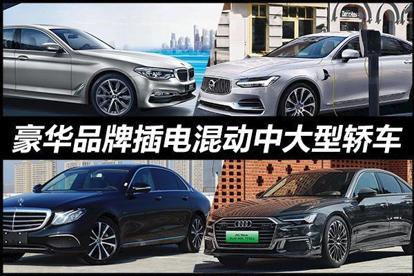 终端优惠12万元,我们可以买到哪些豪华品牌插电混动中大型轿车?