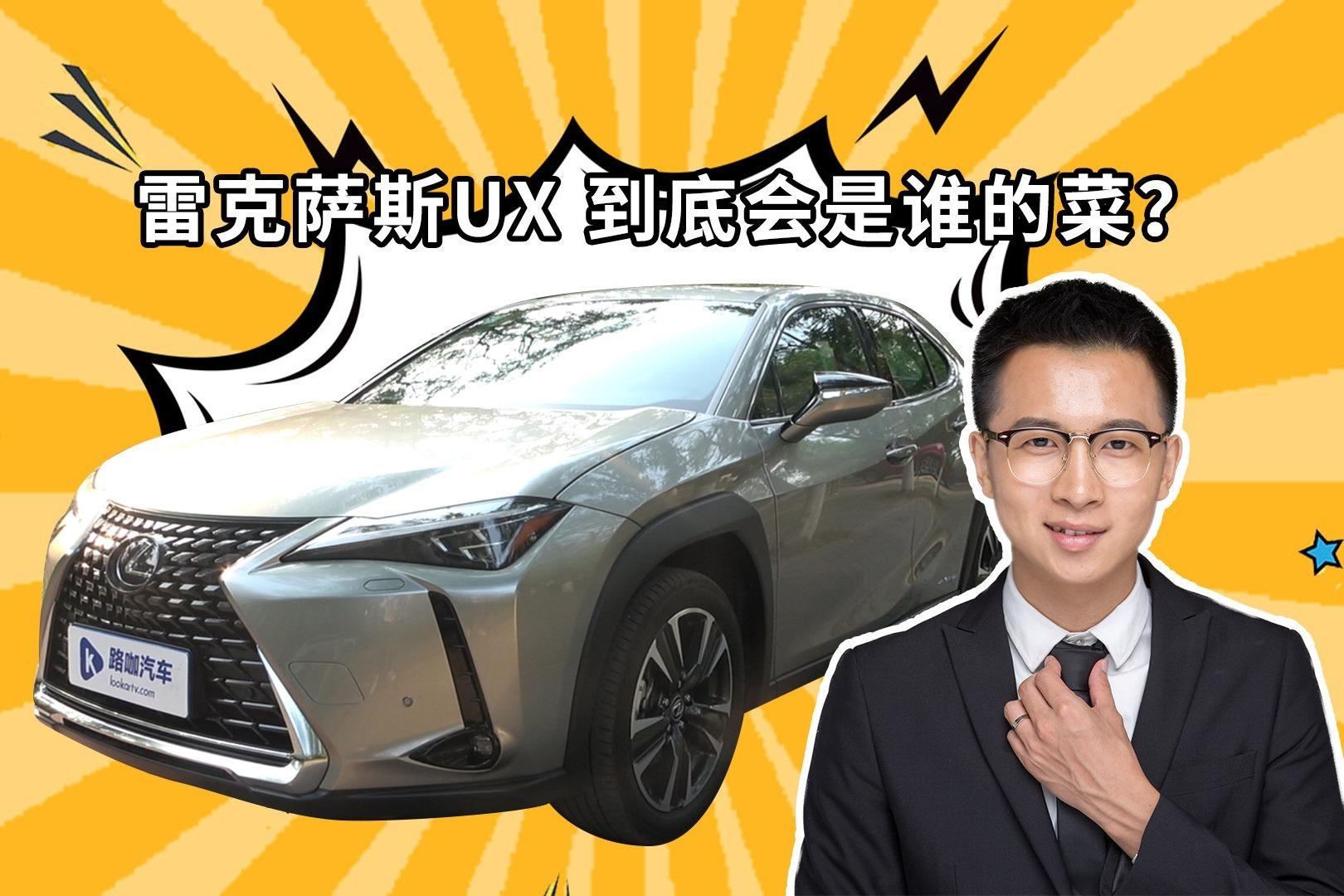 女孩买豪华品牌SUV 预算35万选雷克萨斯UX值吗?