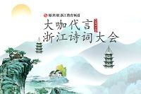 大咖代言《浙江诗词大会》| 磐安县第二中学校长申屠兴山