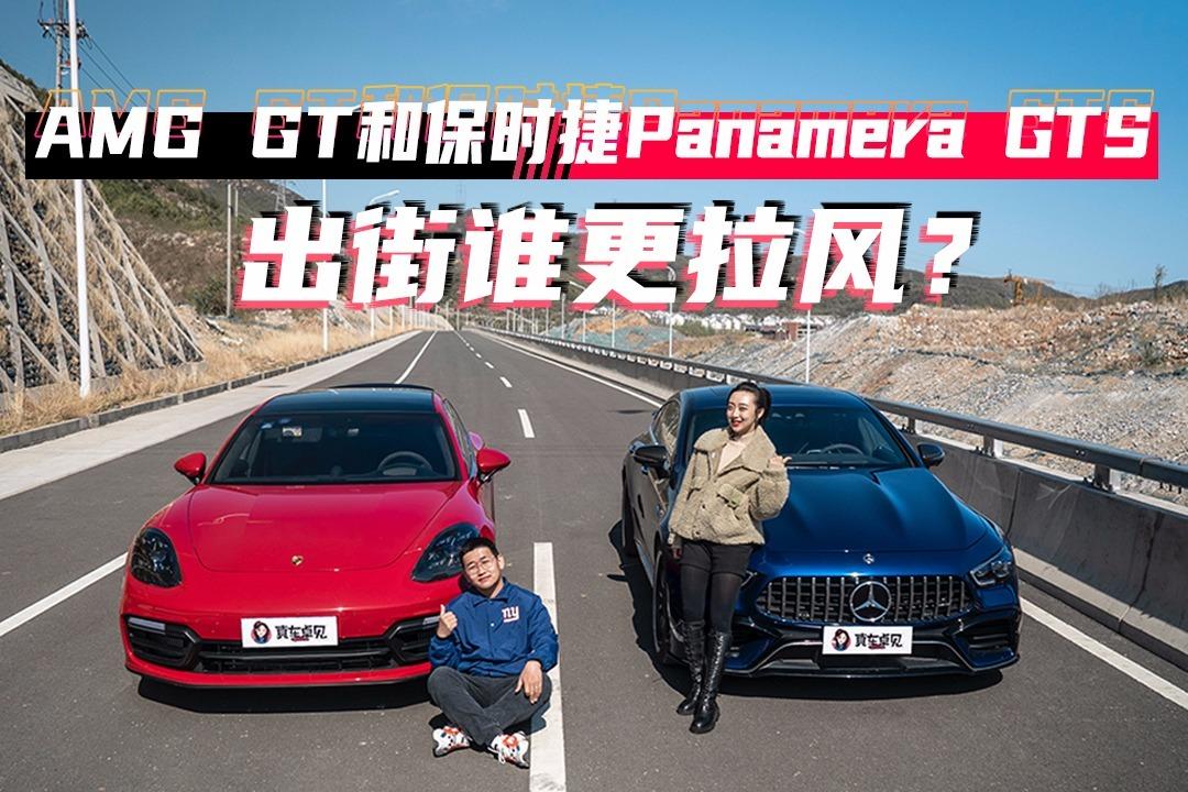 """最能""""装""""的跑车 开AMG GT和保时捷Panamera GTS出街谁更拉风?"""