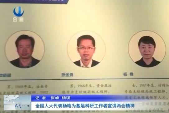 金昌:强化战略部署 领头雁带动基层科研