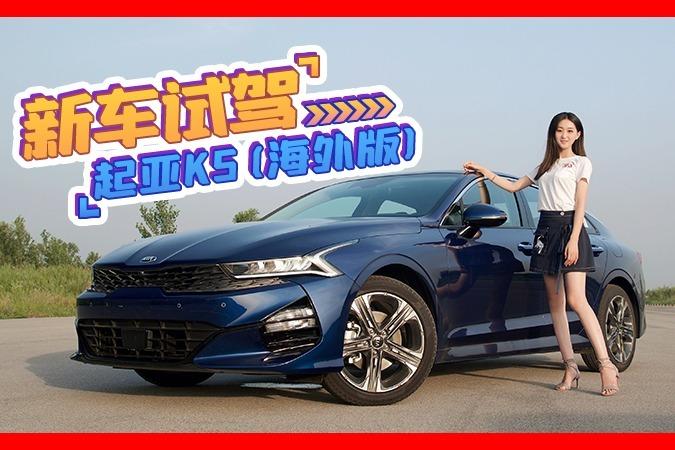 试驾起亚K5海外版 预计国产尺寸超雅阁 9月开售!