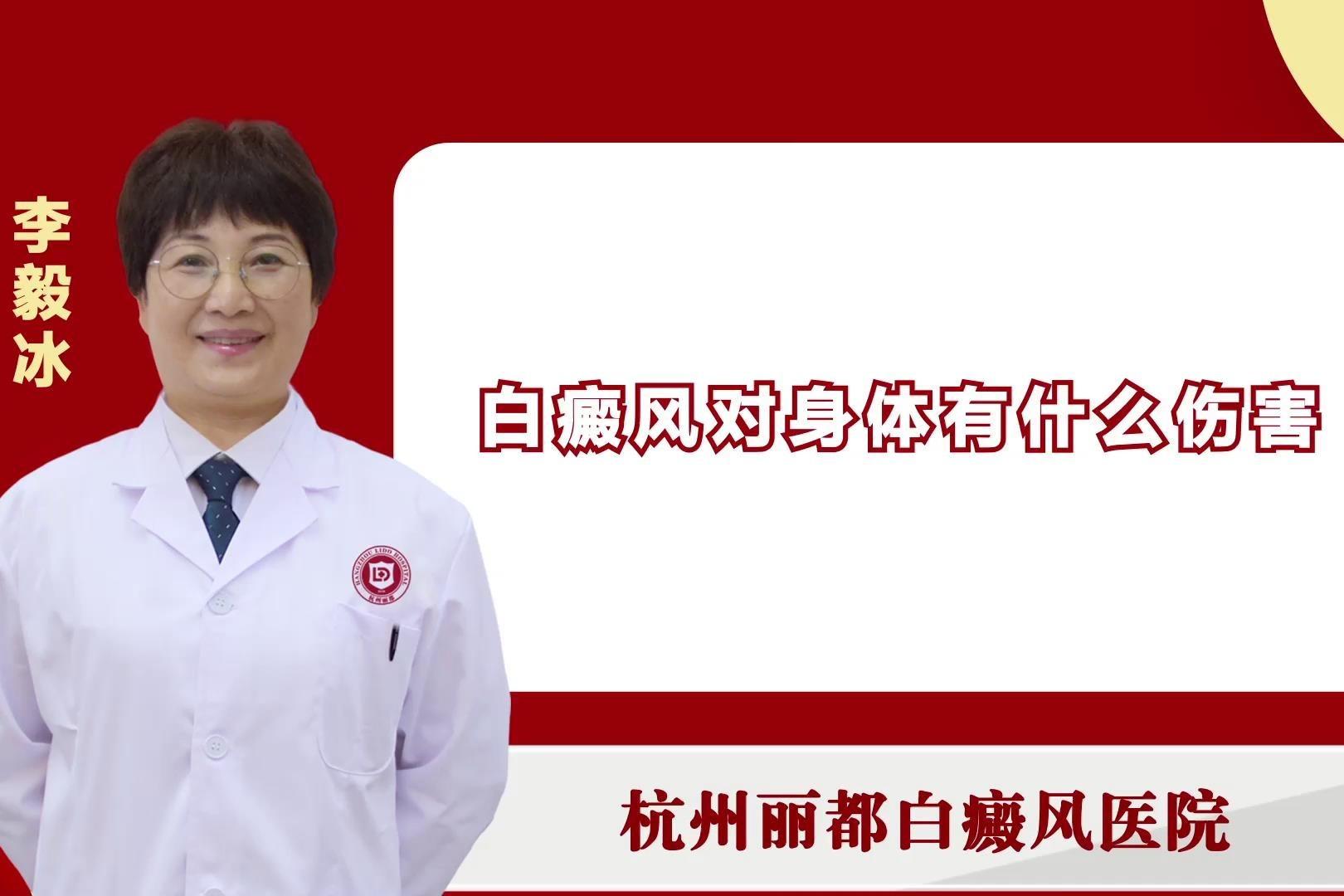 白癜风对身体有什么伤害?听听杭州丽都白癜风医院李毅冰怎么说?