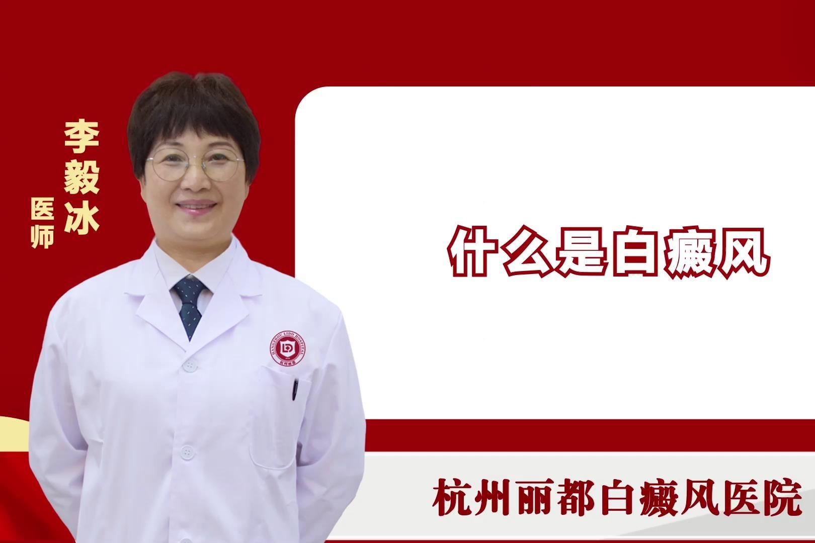 杭州丽都白癜风医院李毅冰医生详解:什么是白癜风