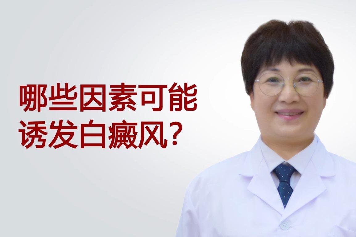 杭州丽都白癜风医院李毅冰告诉你:哪些因素可能诱发白癜风?