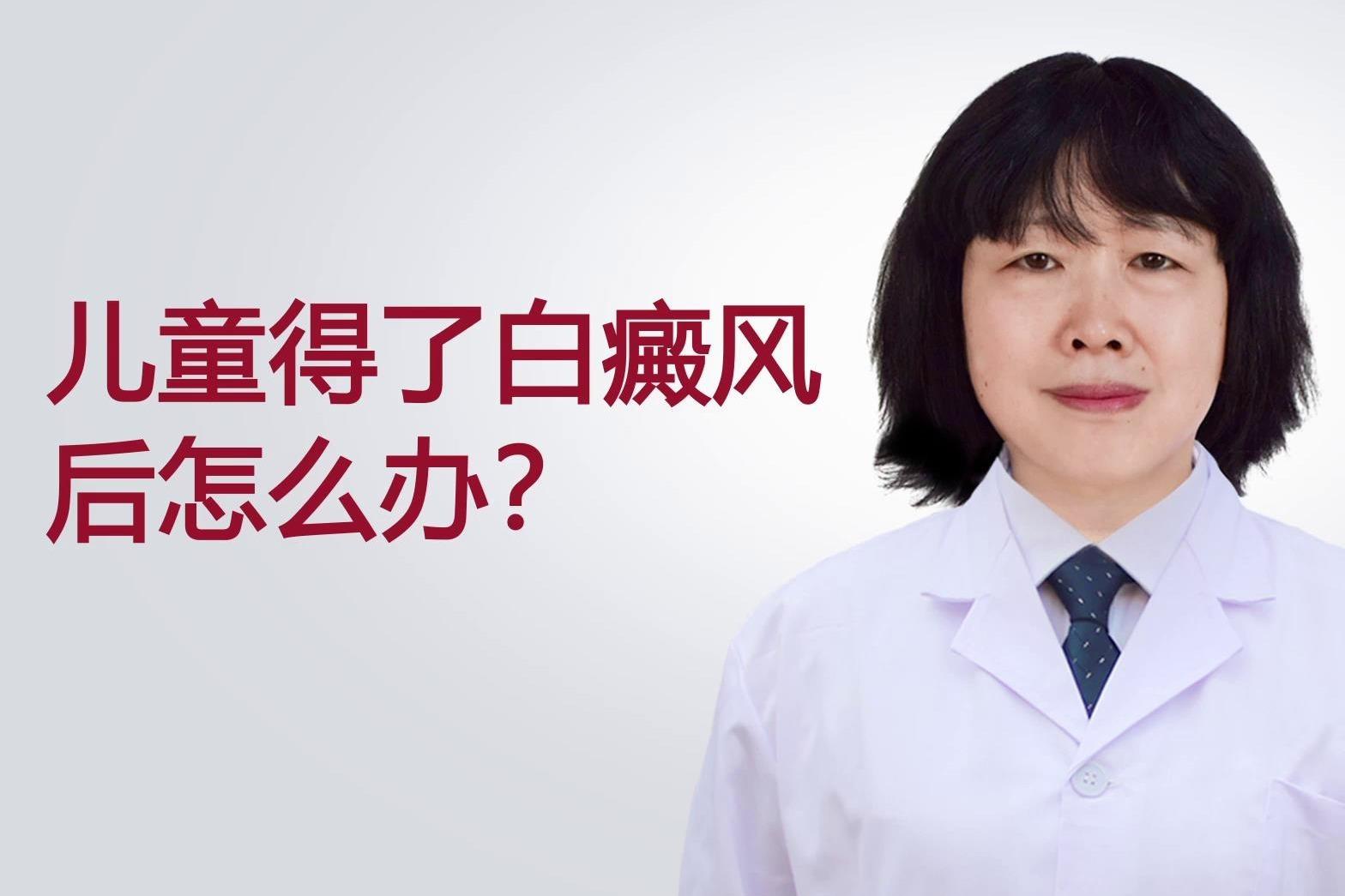 杭州丽都白癜风医院苏喜荣医生来指导:儿童得了白癜风怎么办?