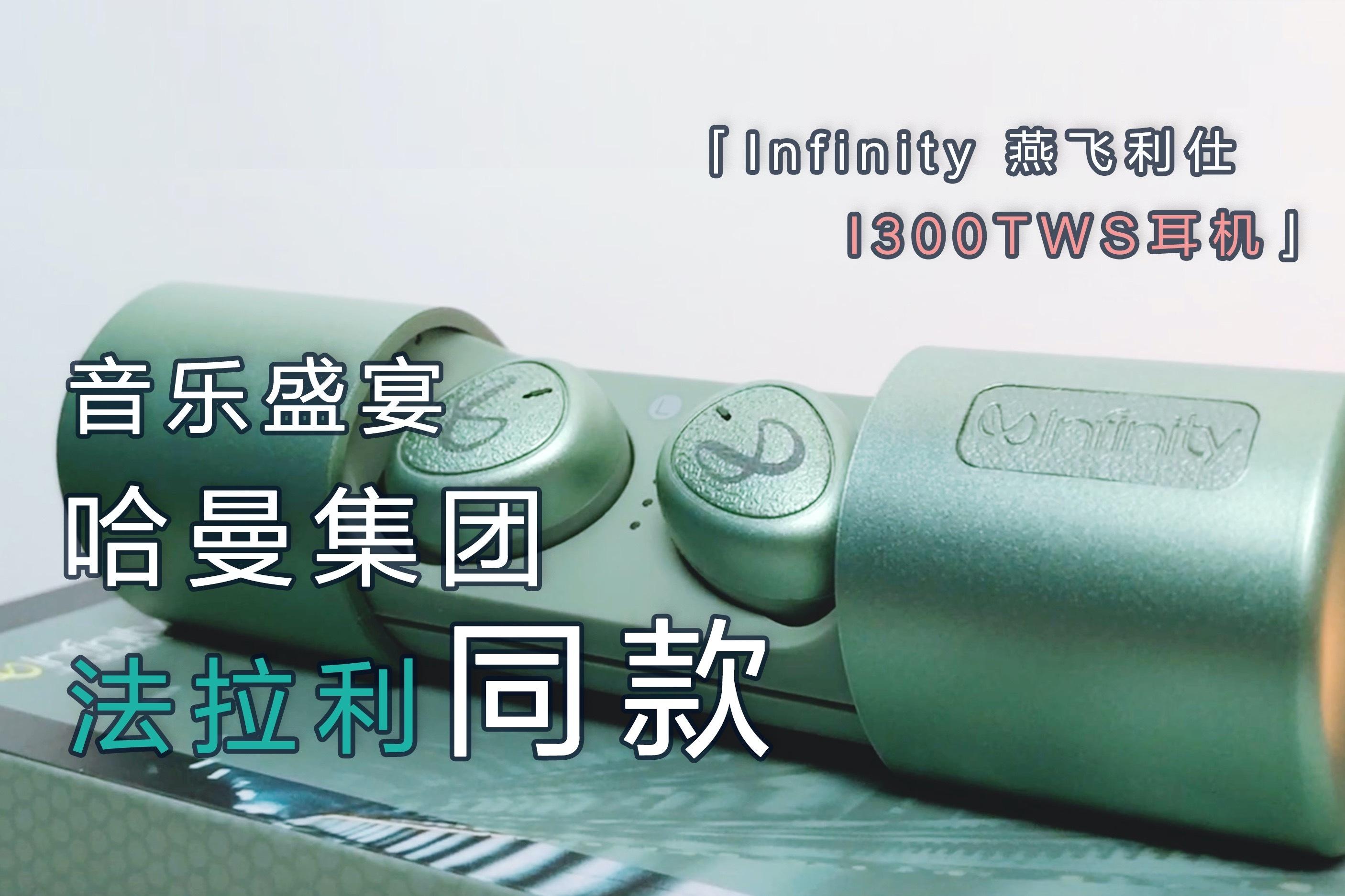 年轻人的第一个法拉利同款,Infinity I300TWS耳机上手体验