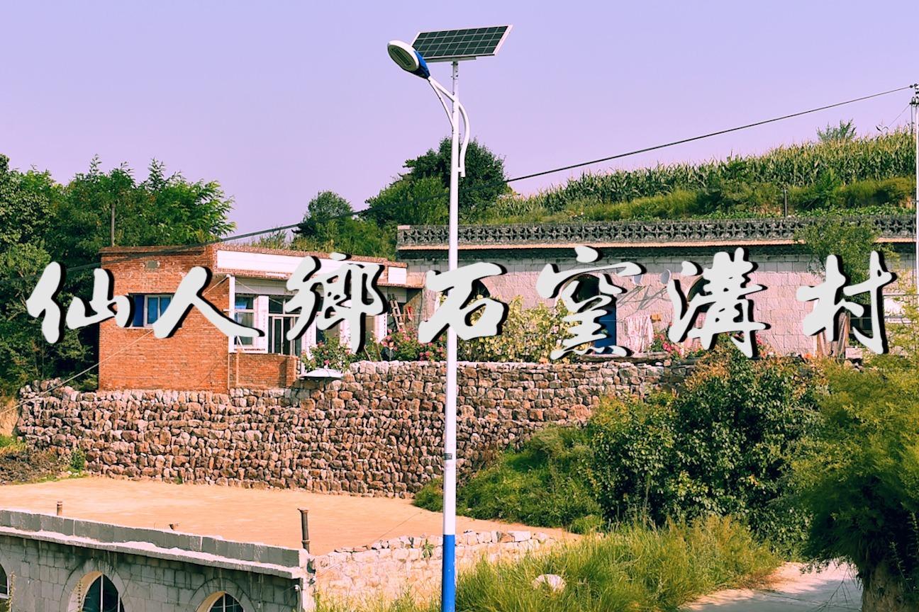 印象盂县 美丽乡村第22集:仙人乡石窑沟村