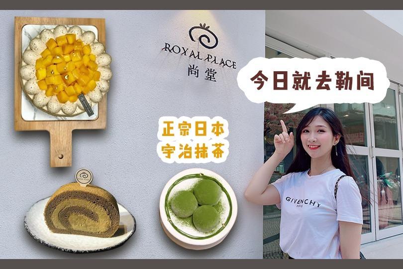 澳门最正宗的日本宇治抹茶,3大特点8大系列,吃起来太过瘾了!