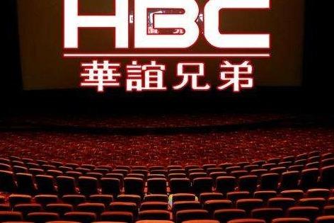 王中军2亿元卖掉香港豪宅 华谊兄弟或遭遇退市风险