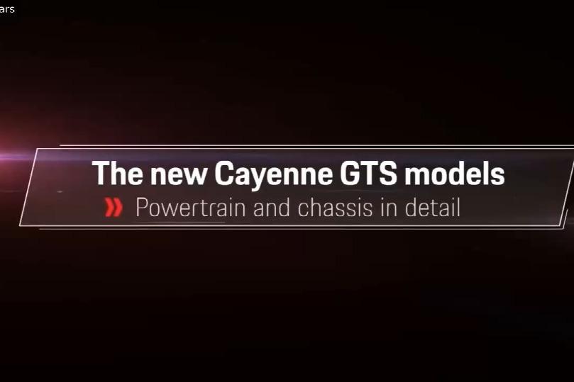 保时捷Cayenne GTS系列动力总成&底盘技术详解